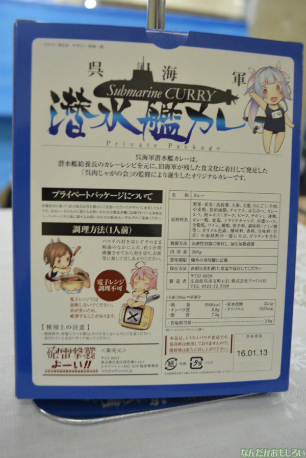 飲食総合オンリーイベント『グルメコミックコンベンション3』フォトレポート(80枚以上)_0550