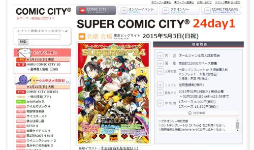 SUPER COMIC CITY 24