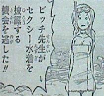 暗殺教室第46話感想 ビッチ先生がビッチできないじゃないか!