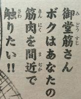 『弱虫ペダル』第380話感想(ネタバレあり)4