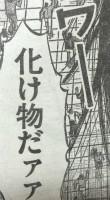 『彼岸島 48日後…』第18話感想1
