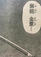 『刃牙道』第107話感想ッッ(ネタバレあり)3