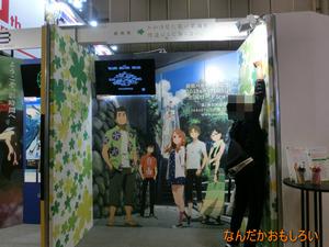 AnimeContentsExpo2013-1024