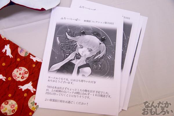 秋葉原のみがテーマの同人イベント『第2回秋コレ』フォトレポート_6305