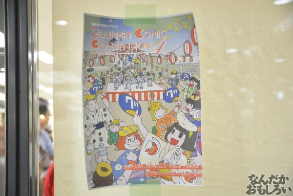 『グルコミ4』全記事まとめ_0004