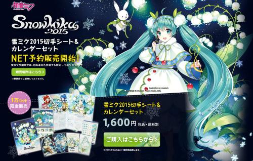 雪ミク2015切手シート&カレンダーセット