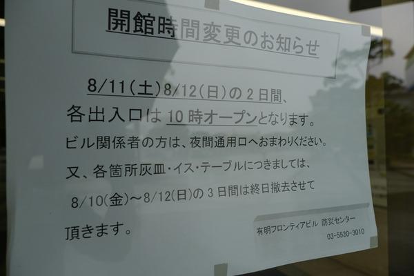コミケ94、3日前の東京ビッグサイト周辺レポート-125