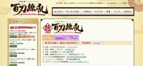 2015年7月26日(日)刀剣乱舞オンリーイベント【特・百刀繚乱 ~君の心を白刃取り~】東京ビッグサイトにて開催!