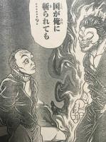 『刃牙道』第139話感想ッ(ネタバレあり)3