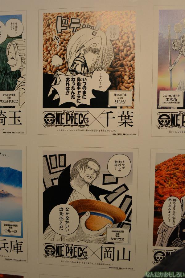 『ジャンプフェスタ2014』ワンピースご当地コラボ広告まとめ_0136