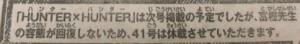 週刊少年ジャンプ40号の次号予告