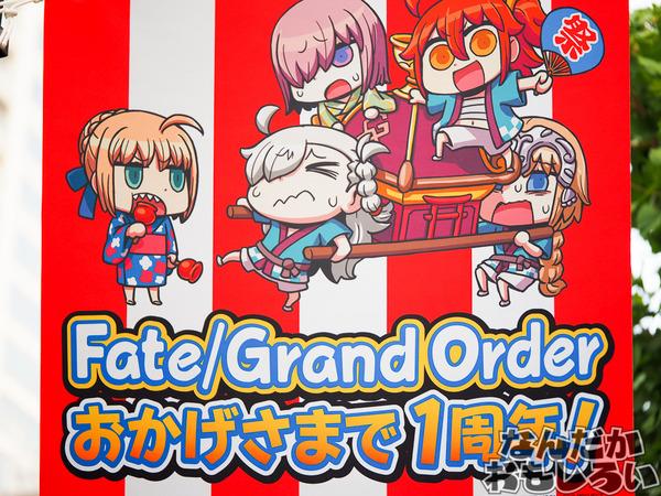 『Fate/Grand Order』FGO夏祭りのフラッグ_0007