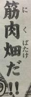 『弱虫ペダル』第379話感想(ネタバレあり)2