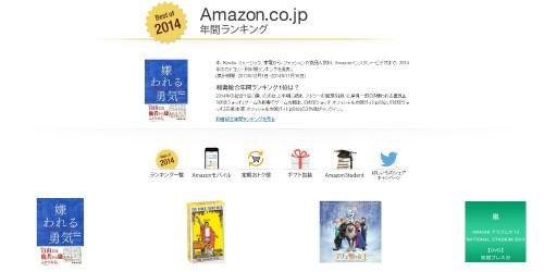 Amazon.co.jp: 2014年 年間ランキング