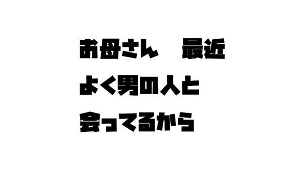 『五等分の花嫁』第87話_220123