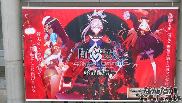 『Fate/Grand Order』アニメジャパンのFGOブースやFGO関連情報2508