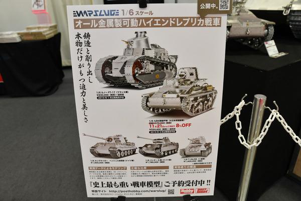 全日本模型ホビーショー058