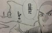 『ゴールデンカムイ』第55話感想(ネタバレあり)