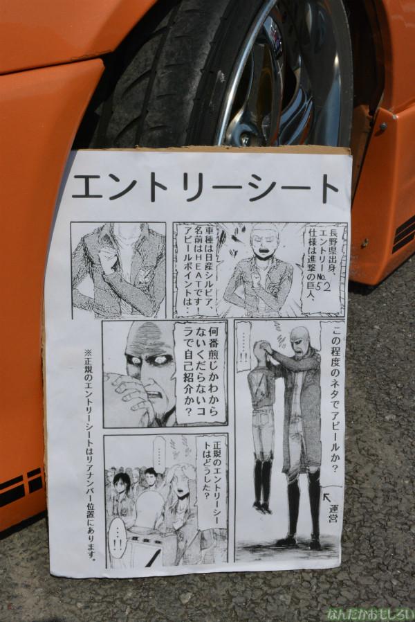 『第8回痛Gふぇすた』男性キャラメインの痛車フォトレポート_0186