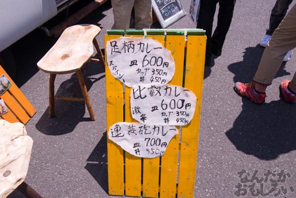 『砲雷撃戦!よーい!十六戦目 舞鶴』料理写真画像まとめ_1844