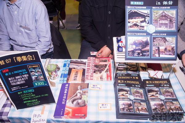 東方Projectオンリー「東方合同祭事」写真画像コスプレあり_6680