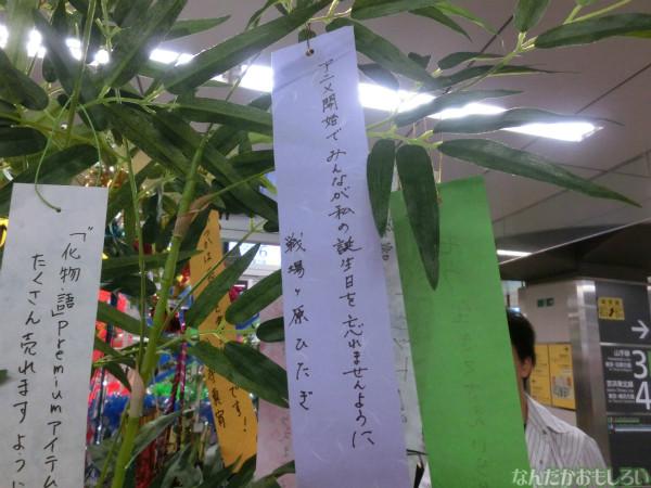 『<物語>シリーズ セカンドシーズン』秋葉原七夕展示3480