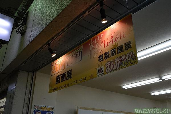 『マチアソビ vol.11』ポッポ街商店街の様子_0565
