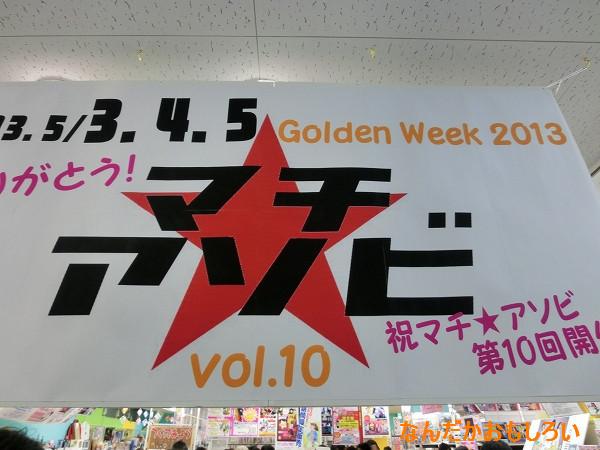 『マチ★アソビ vol.10』初日のレポ・画像まとめ