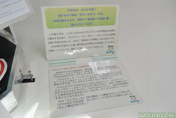 『初音ミク実体化への情熱展』フォトレポート(90枚以上)_0395