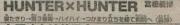 『HUNTER×HUNTER』第351話感想(ネタバレあり)4