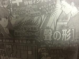 週刊少年マガジン50号の次号予告より