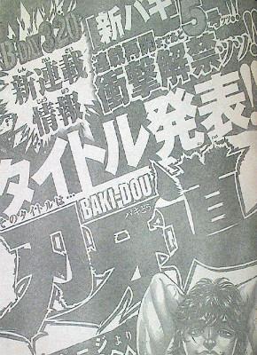 週刊少年チャンピオン11号で発表