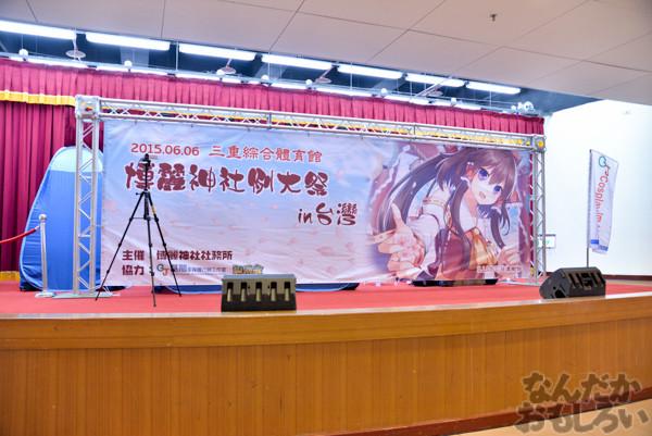 『博麗神社例大祭 in 台湾』フォトレポートまとめ_3441