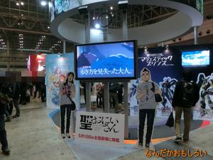 AnimeContentsExpo2013-1167