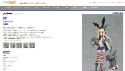 figma 島風 グッドスマイルカンパニー商品ページ