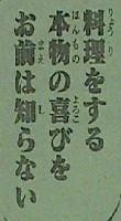 『食戟のソーマ』第81話画像・感想3