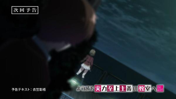 アニメ『ようこそ実力至上主義の教室へ』第3話感想(ネタバレあり)1