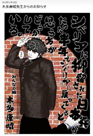 喧嘩商売 『喧嘩商売』木多康昭先生からのお知らせ「やらない言い訳もすでに出尽くし現在執筆中です。
