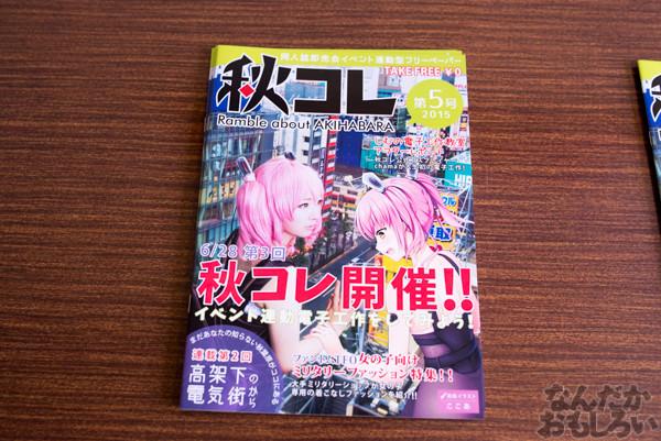第3回秋コレ フォトレポート 写真画像まとめ_5200