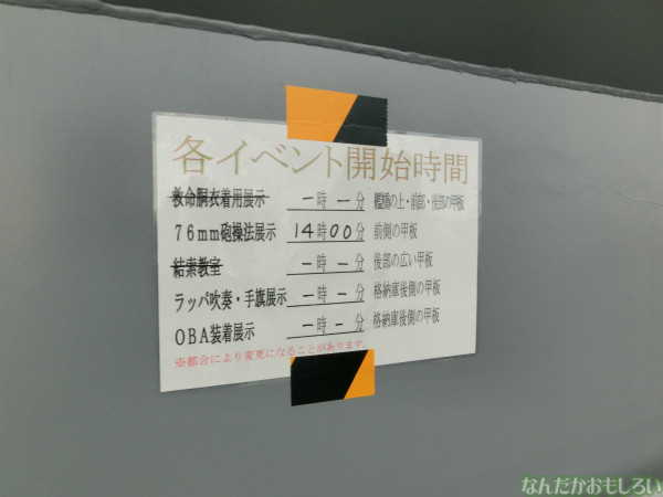 大洗 海開きカーニバル 訓練支援艦「てんりゅう」乗船 - 3818