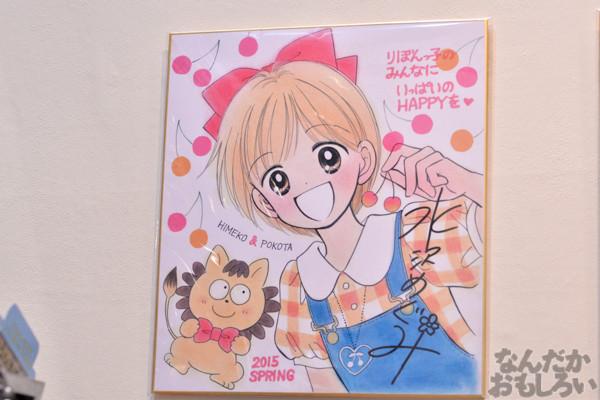 たまらない懐かしさ!『東京おもちゃショー2015』60周年を迎えたりぼんコーナー 漫画家によるイラスト色紙展示も_5021