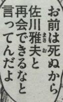 『喧嘩稼業』第60話感想(ネタバレあり)3