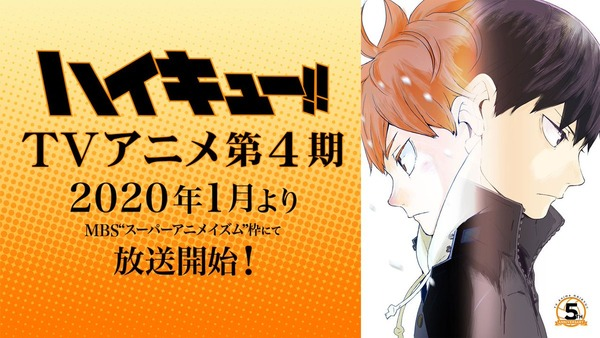 TVアニメ『ハイキュー!!』第4期は2020年1月から!春高バレー東京都代表決定戦描くOVAが発売決定