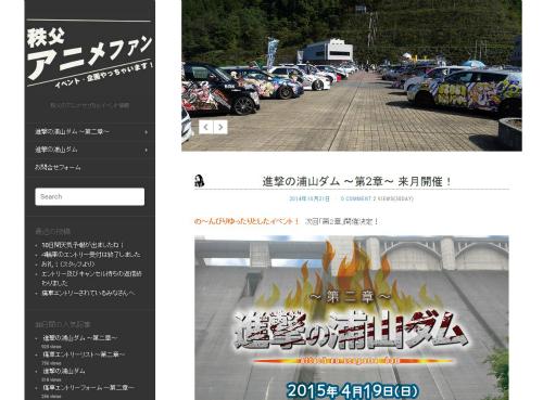 進撃の浦山ダム ~第2章~