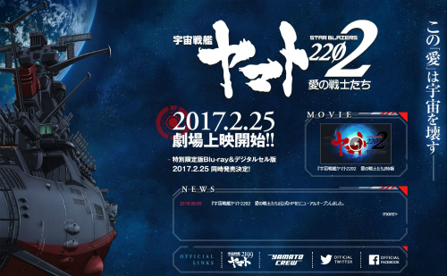 宇宙戦艦ヤマト2202 愛の戦士たちの画像 p1_2