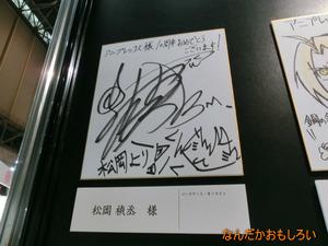 AnimeContentsExpo2013-1111