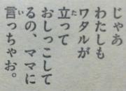 『MAJOR 2nd』第53話感想3