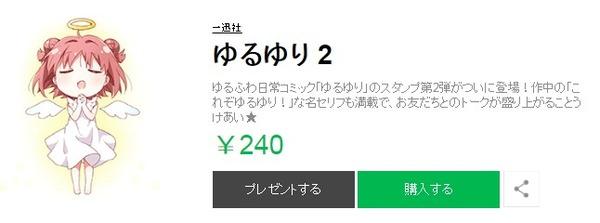 『ゆるゆり』LINEスタンプ第2弾登場!