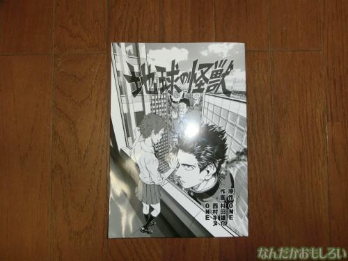 『コミケ84』戦利品 ONEBUKURO1