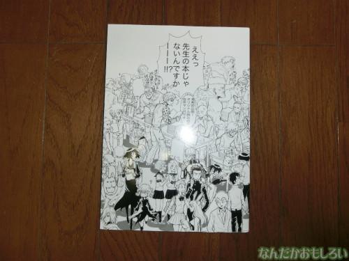 『コミケ84』戦利品 ONEBUKURO2